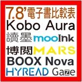 【現貨】博閱 Likebook Mars 7.8吋 CP值優於mooink plus Hyread Gaze KOBO