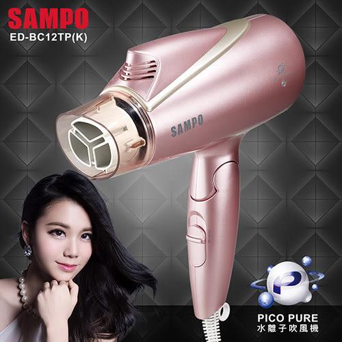 【SAMPO聲寶】PICO PURE水離子吹風機-櫻花粉 ED-BC12TP(K)