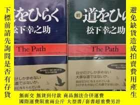 二手書博民逛書店道をひらく罕見1-2 The Path (PHP研究所)松下 幸