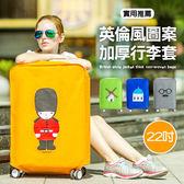 ✭慢思行✭【N32】英倫風加厚無紡布行李套 防水 耐磨 防塵 保護 旅行 打包 整理 登機 22吋