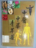 【書寶二手書T1/醫療_PLO】中醫中藥青草藥_國豐文化