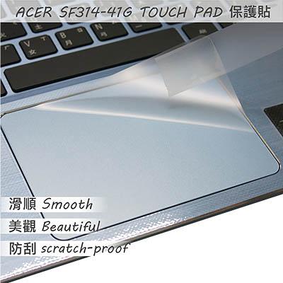 【Ezstick】ACER SF314-41G TOUCH PAD 觸控板 保護貼