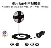 【風雅小舖】台灣品牌 FY-FM29B 車用藍芽FM發射器 車用MP3播放器 車用藍芽免持 藍牙 車充