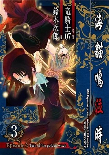 海貓鳴泣時 Episode2:Turn of the golden witch~(3)