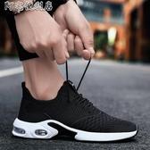 (快出)透氣男鞋運動休閒潮鞋男士戶外旅遊氣墊增高百搭網鞋