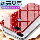 玻璃背蓋 小米 紅米 6 手機殼 手機套 小米 紅米 6 保護殼 硅膠 紅米6 保護套 貝殼紋系列 玻璃殼