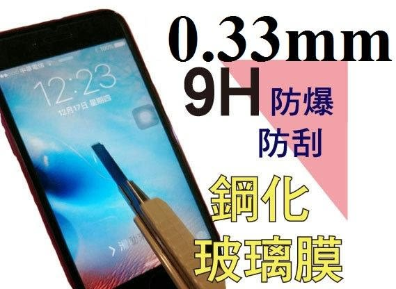 【鼎立資訊】MONIA iPHONE 6s/6s plus 吋頂級疏水疏油9H鋼化玻璃膜 0.33mm