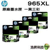 【四色一組 ↘4290元】HP NO.965XL 965XL 原廠墨水匣 盒裝 適用officejet pro 9010