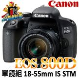 【24期0利率】平輸貨 CANON EOS 800D+18-55mm IS STM 保固一年