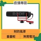 現貨! RODE VideoMic GO 指向性 收音 麥克風 (RDVMGO)無需電池 收音 直播 遠距教學 視訊
