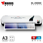 【MARUS 馬路】A3 專業型冷/熱雙溫護貝機(ML-2000HC)