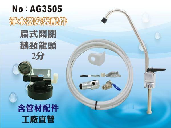 【龍門淨水】管材配件.淨水器.魚缸濾水.電解水機.飲水機.前置.過濾器(貨號AG3505)