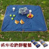 收納野餐墊 多功能防水 旅行野餐包 防水摺疊 野餐墊 可收納成提袋 攜帶方便