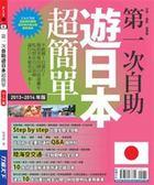 (二手書)第一次自助遊日本超簡單13'-14'版