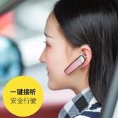 超長待機無線藍芽耳機耳塞掛耳式開車入耳式運動手機接聽電話單耳 宜品
