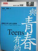 【書寶二手書T1/心靈成長_GHH】與青春有約-柯維給年輕人的生活藍圖_西恩.柯維