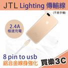 JTL Apple Lighting 快...