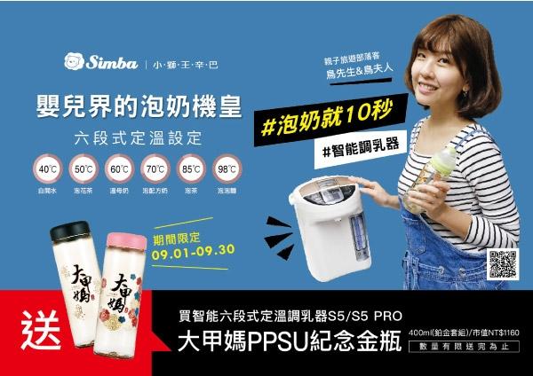 【贈大甲媽PPSU紀念金瓶400ml2入】小獅王辛巴 simba 智能六段式定溫調乳器 S5