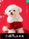 新年棉衣服加厚保暖小狗狗唐裝泰迪比熊貓咪小型犬冬季冬天秋冬裝【快速出貨】