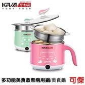KRIA 可利亞 多功能美食蒸煮兩用鍋 KR-D026 美食鍋 快速煮沸 輕食良伴 綠色/粉色可選 免運 可傑