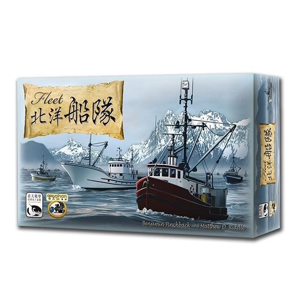 北洋船隊 Fleet【新天鵝堡桌遊】
