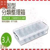 【尋寶趣】強固型分類整理箱(3入) KEYWAY 床下收納箱 整理箱/收納箱/換季收納/棉被收納 K019-X3