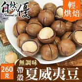 輕烘焙原味帶殼夏威夷豆260g (每包附開殼鑰匙) 自然優 日華好物