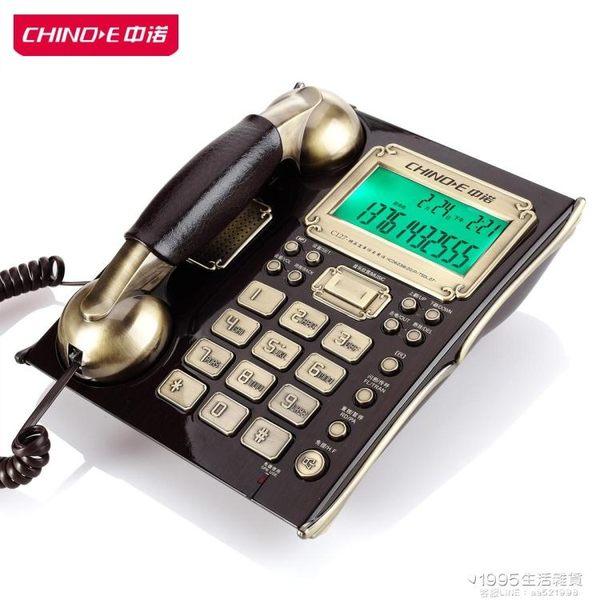 電話機 中諾C127歐式仿古電話機 來電顯示語音報號 辦公家用有線固定座機 1995生活雜貨