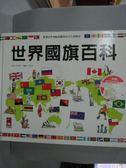 【書寶二手書T7/百科全書_YIU】世界國旗百科_風車編輯群