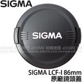 SIGMA LCF-I 86mm CAP 原廠快扣式鏡頭前蓋 (郵寄免運 恆伸公司貨) 鏡頭蓋
