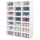 透明鞋盒抽屜式塑膠收藏鞋子收納盒組合裝防塵防潮加厚 【全館免運】