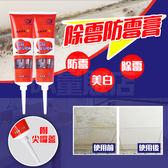 特效除霉劑 除霉膏 除黴劑 去霉劑 防霉去霉 深層強效除霉膏 牆面縫細清潔劑(V50-2399)