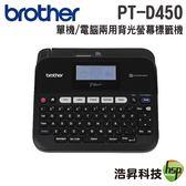 【限時促銷↘4130】Brother PT-D450 專業型單機/電腦連線兩用背光螢幕標籤機