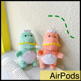 【萌萌噠】Apple AirPods pro 一二代通用 耳機套 可愛立體恐龍毛絨公仔 全包無線耳機殼 矽膠軟殼