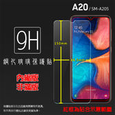 ▽SAMSUNG 三星 Galaxy A20 SM-A205 滿版 鋼化玻璃保護貼 9H 滿版玻璃 鋼貼 鋼化貼 玻璃膜 保護膜