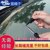 去痕劑 汽車玻璃修復液前擋風裂痕裂紋無痕膠還原劑專用去痕修補裂縫神器 風馳