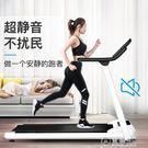 塞比A1跑步機家用款小型超靜音減震室內健身迷你電動摺疊式走步機WD 電購3C