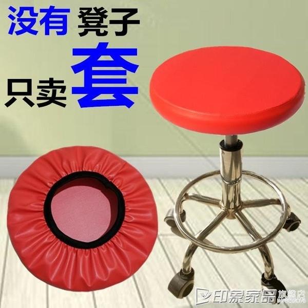 皮革圓凳子套純色防水座套吧臺高腳椅套圓凳座椅套理發店圓凳子罩 印象家品