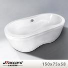 【台灣吉田】2770-150 壓克力獨立浴缸150x75x58cm