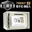 【Treny】正面-投幣式電子保險箱(中...