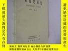 二手書博民逛書店第四紀研究罕見1990年第1-3期3本合售Y19945