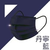 丹寧藍口罩 怡賓醫用口罩 台灣製造 雙鋼印 醫療口罩 MIT 成人口罩 (現貨供應)