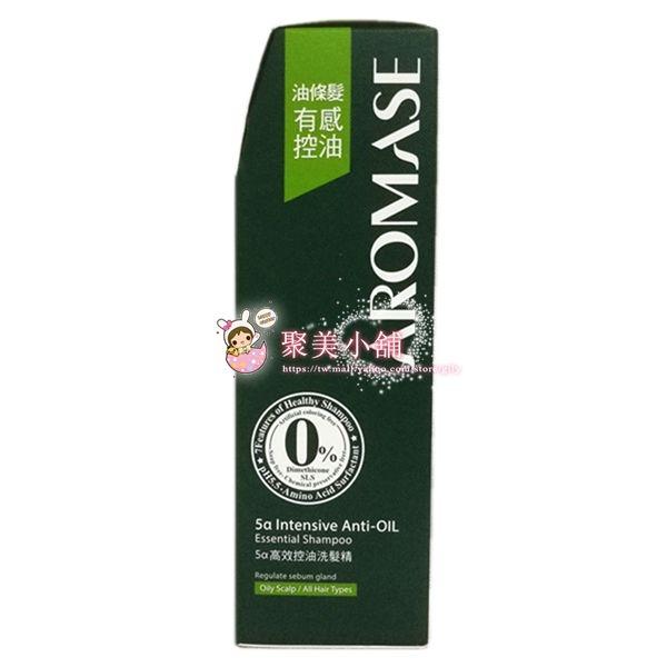 AROMASE 艾瑪絲 5α 高效控油洗髮精 90ml【聚美小舖】