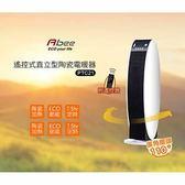 快譯通 Abee PTC-21 陶瓷遙控電暖器