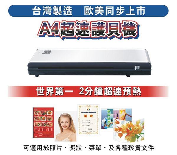 ★台灣製造2018新品★A4超速護貝機★2分鐘快速加熱