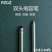 PZOZ手機電容筆硅膠頭觸控觸屏筆安卓蘋果通用iPad平板電腦繪畫導電布細頭【618 購物】