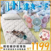 涼快一下!輕鬆睡舒眠薄墊(附提袋) + 熊可愛造型電風扇 只要1199元!