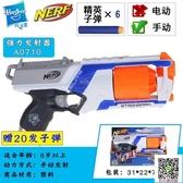 熱火NERF兒童戶外玩具槍.