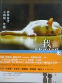 【書寶二手書T5/寵物_YBH】我愛陳明珠-讀萬卷書不如撿 1隻貓_EMILY