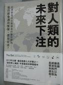 【書寶二手書T7/科學_JPD】對人類的未來下注:經濟學家與生態學者的警世賭局_保羅.沙賓